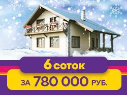 Коттеджный поселок «Еремеево Life» Новорижское шоссе. 6 соток = 780 000